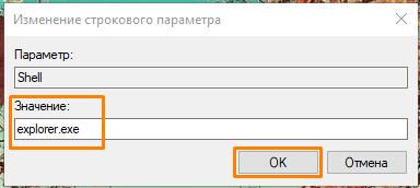 Окно «Изменение строкового параметра» в редакторе реестра в Windows 10