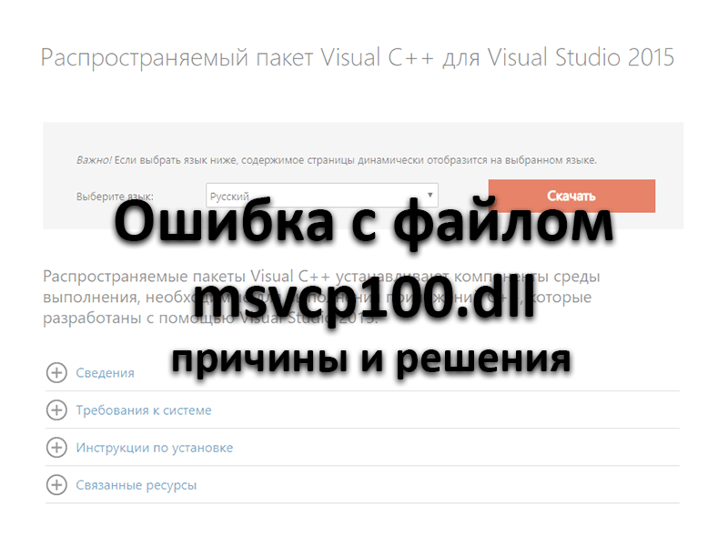 Ошибка с файлом msvcp100.dll