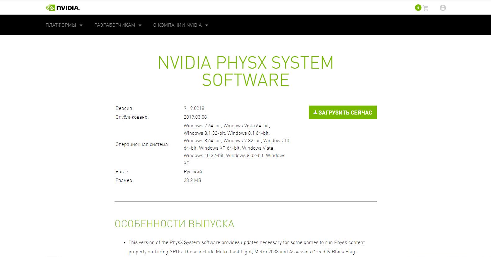 Скачивание пакета PhysX для устранения ошибки