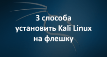 Установка Kali Linux на флэшку
