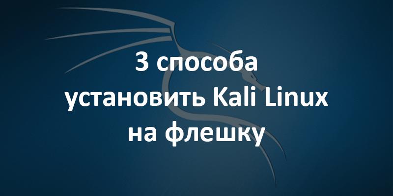 Устанавливаем Kali Linux на флешку