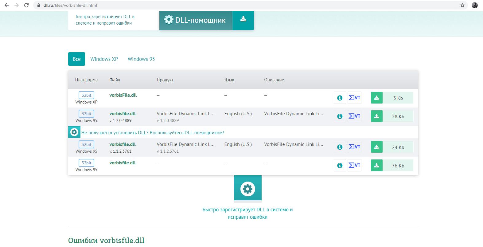 Сайт для закачки файла vorbisfile.dll и устранения ошибки