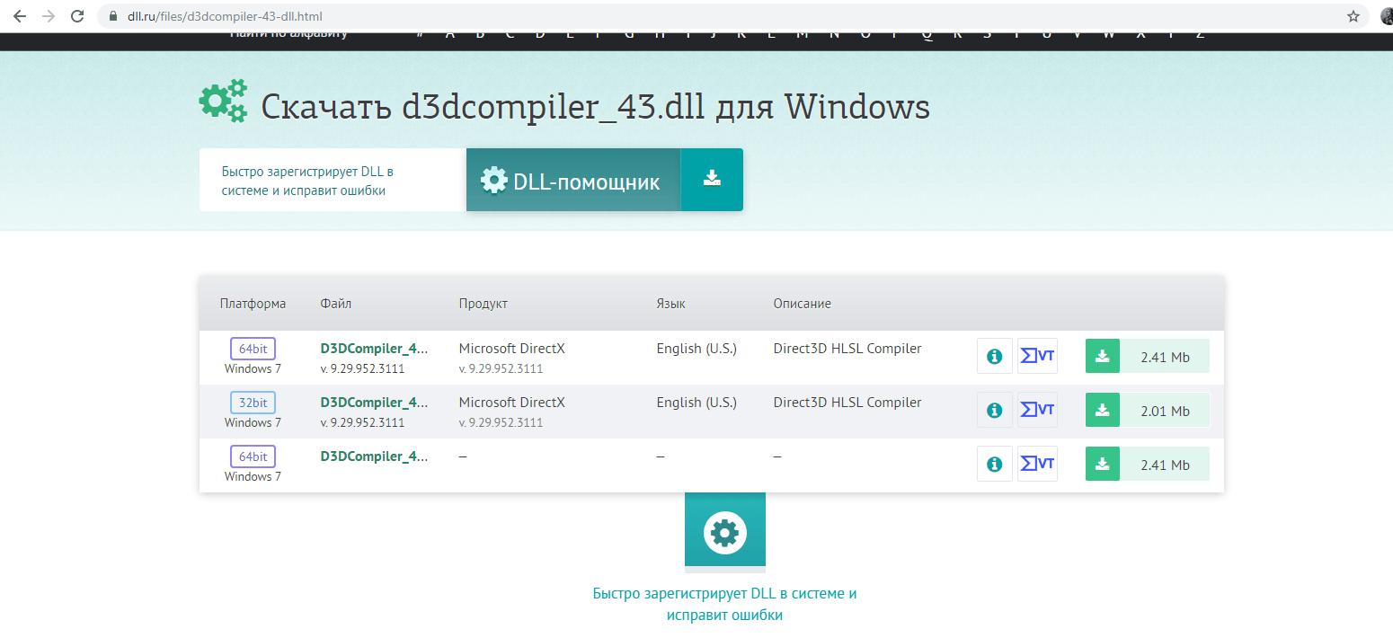 Сайт для закачки d3dcompiler_43.dll