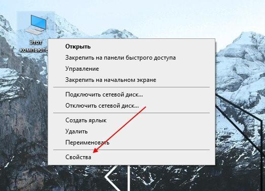 Как открыть свойства компьютера в Windows 10