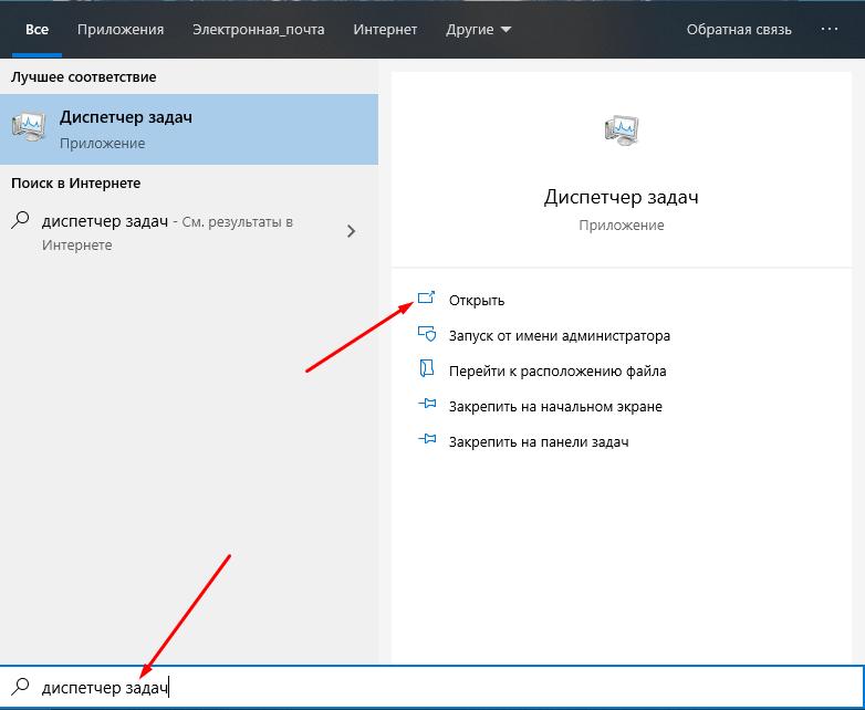 Переход к «Диспетчеру задач» для очистки памяти и решения проблем с файлом isdone.dll