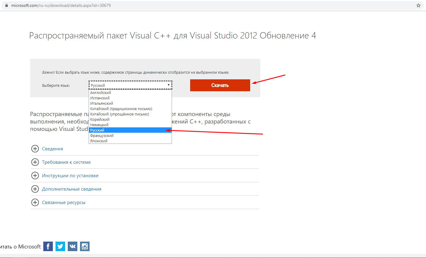Скачивание пакета Microsoft Visual C++ 2012 для устранения ошибки с файлом vcomp110.dll