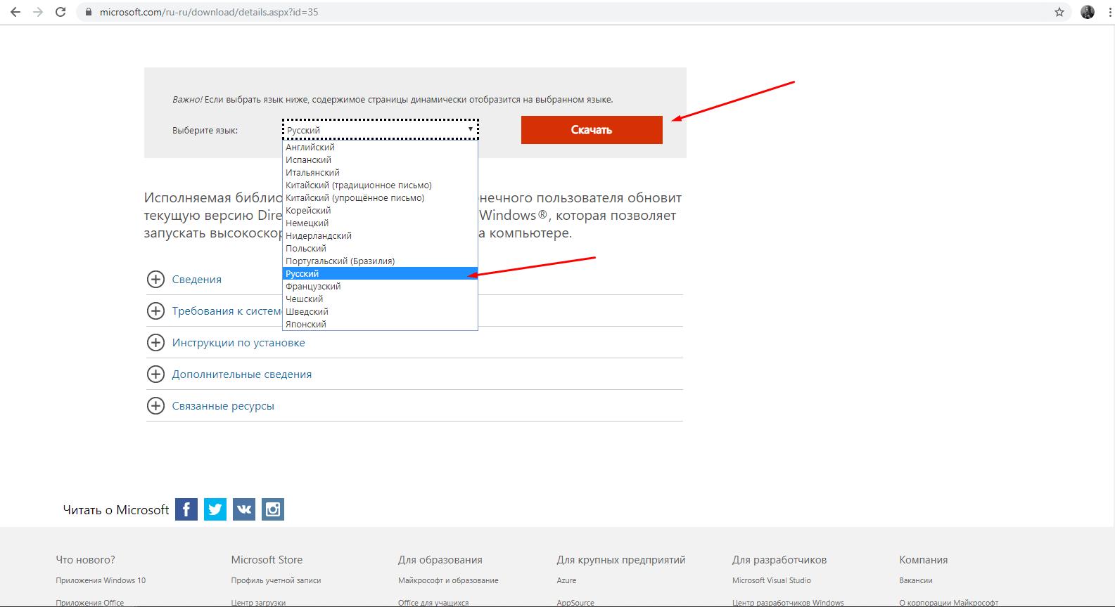 Скачивание DirectX для устранения ошибки с файлом d3dx9_42.dll