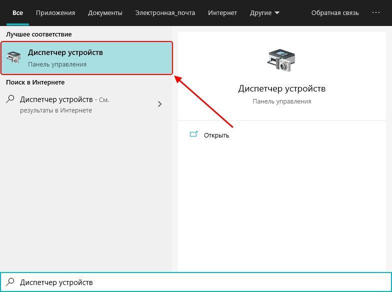 Как открыть список драйверов в Windows 10