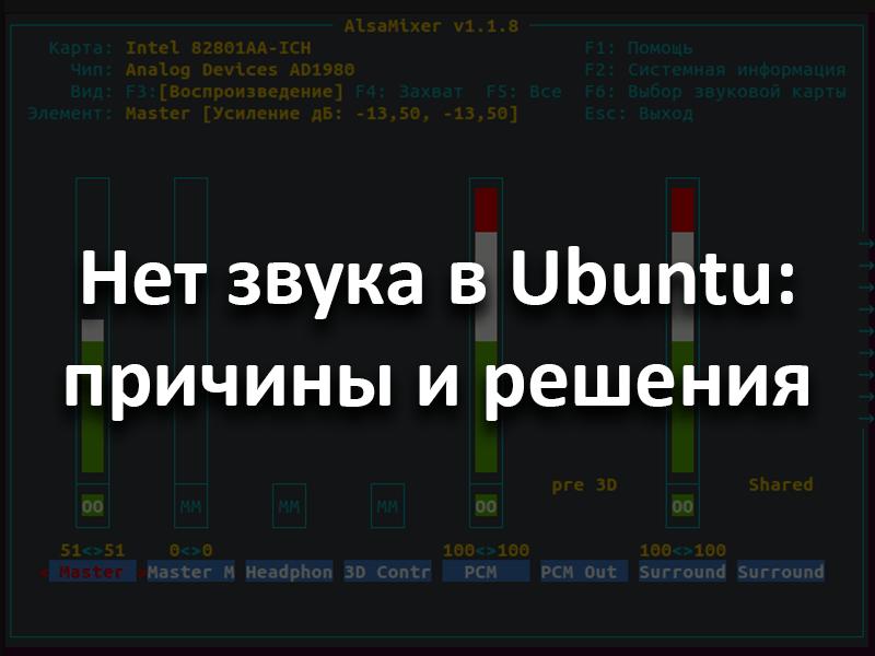 Нет звука в Ubuntu – решения проблем