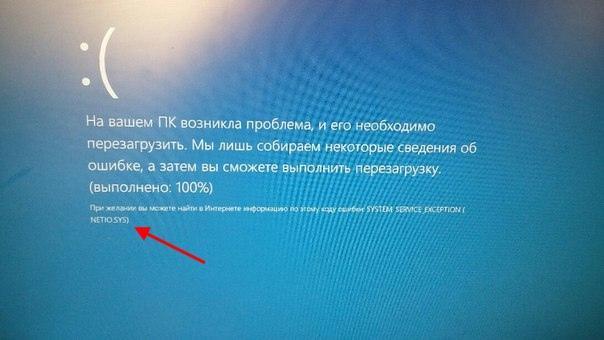 как решить ошибку system_service_exception
