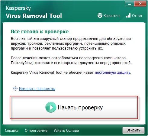 проверка на наличие вирусов Kaspersky
