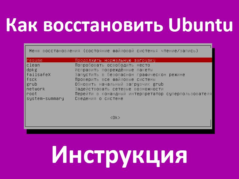 Восстанавливаем Ubuntu