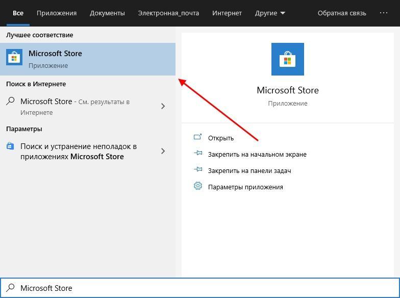 Как открыть магазин Microsoft Store в Windows 10