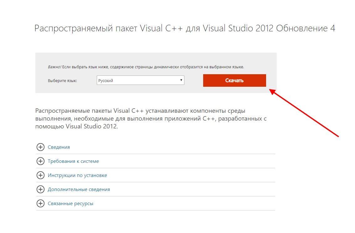 Microsoft Visual C++ 2012 скачать