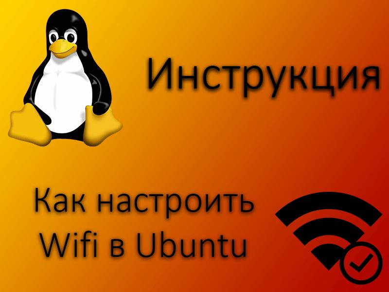 Настраиваем Wifi в Ubuntu