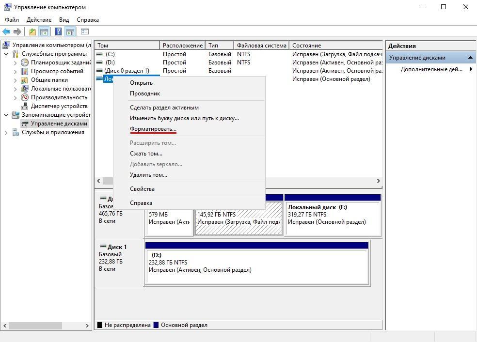 Как сменить файловую систему локального диска