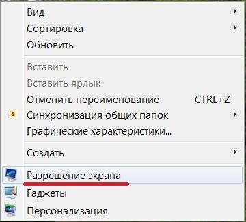 Вызов основных параметров экрана