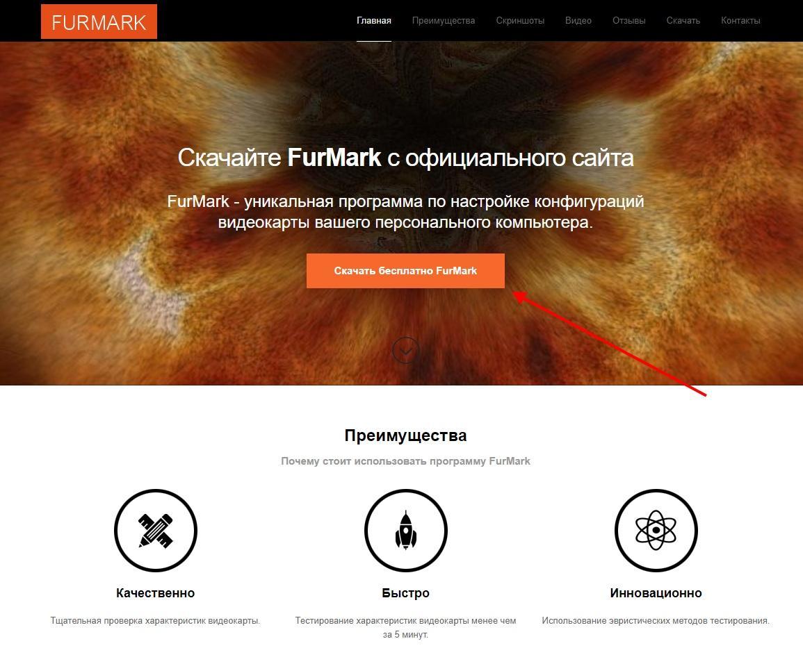 FurMark скачать с официального сайта