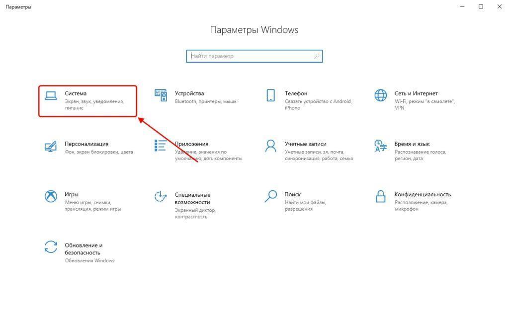 Как настроить ночной режим в Windows 10