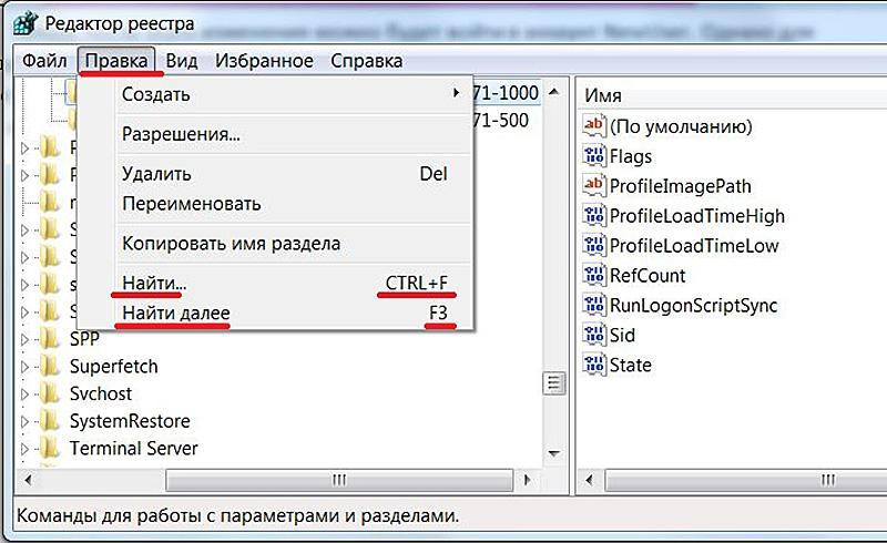 Поиск записей реестра, ссылающихся на прежний аккаунт