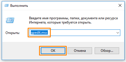 Окно «Выполнить» с командой «gpedit.msc» в Windows 10