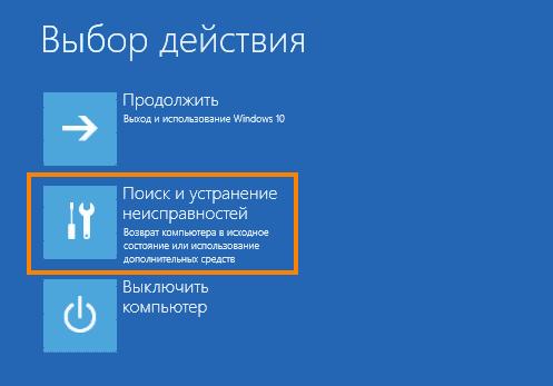Загрузочное меню Windows 10