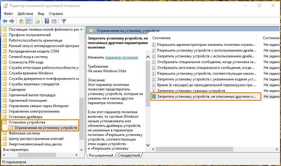 Окно «Редактор локальной групповой политики» в Windows 10