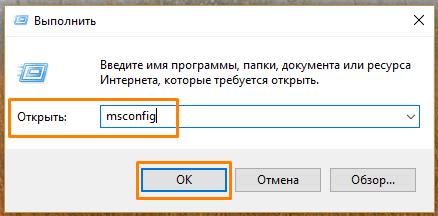 Команда «msconfig» в окне «Выполнить» в Windows 10