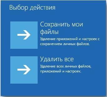 Выбор варианта восстановления Windows 10