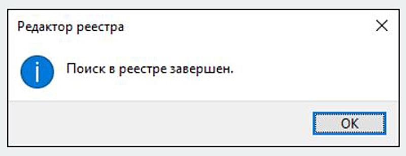 Завершение поиска в реестре Windows
