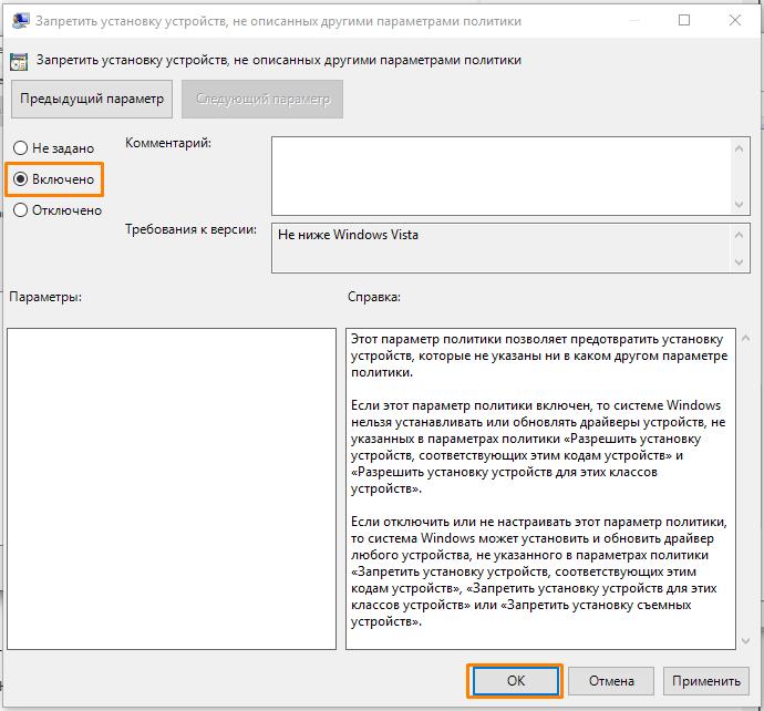 «Запретить установку устройств, не описанных другими параметрами политики» в редакторе локальной групповой политики в Windows 10