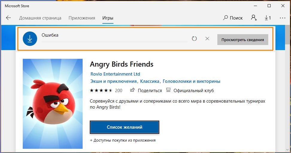 Ошибка скачивания игры в приложении «Microsoft Store» в Windows 10
