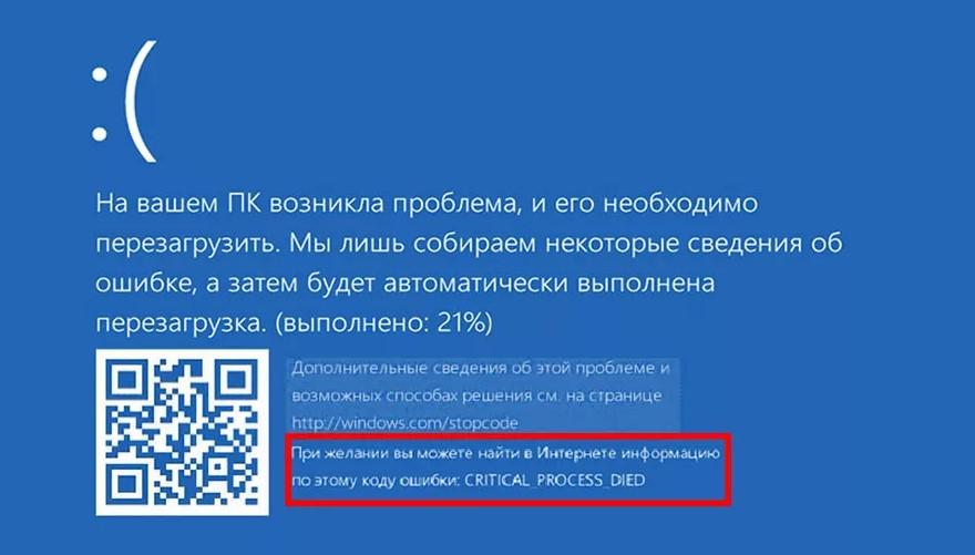 Код системной ошибки CRITICAL_PROCESS_DIED, синий экран