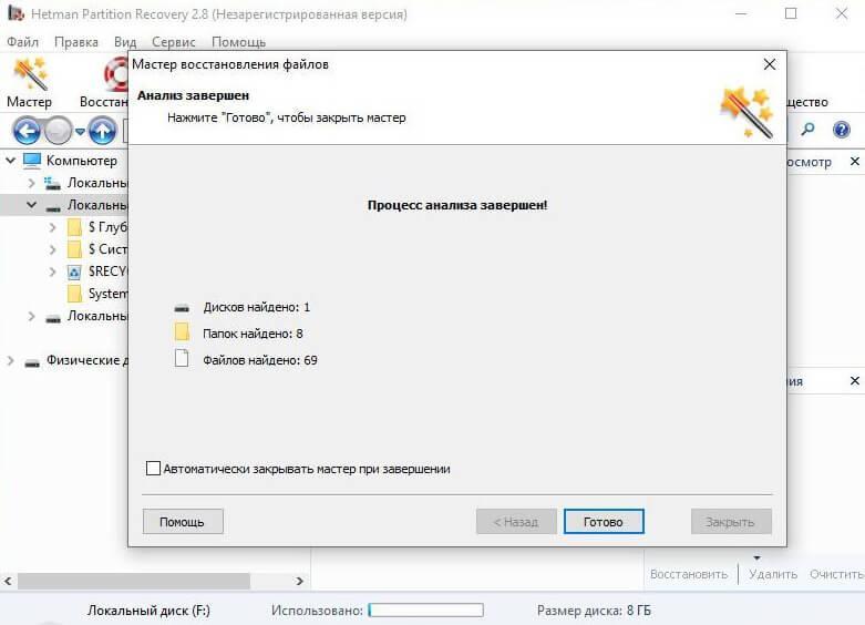Лучшие программы для восстановления удаленных файлов с жесткого диска