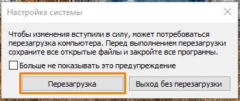 Окно «Настройка системы» в Windows 10