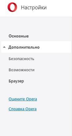 Дополнительные настройки Opera