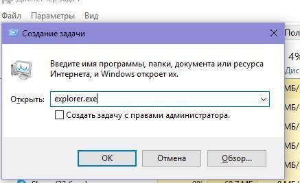 Создание задачи – explorer.exe