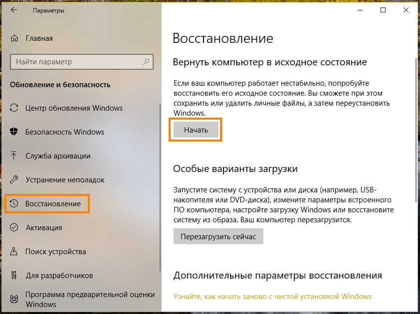 Раздел «Восстановление» в Параметрах Windows 10