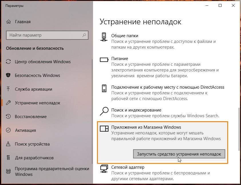 Окно «Устранение неполадок» в Windows 10