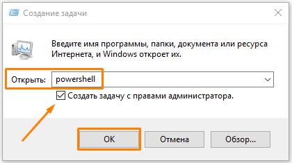 Команда «powershell» в окне «Создание задачи» в «Диспетчере задач» в Windows 10