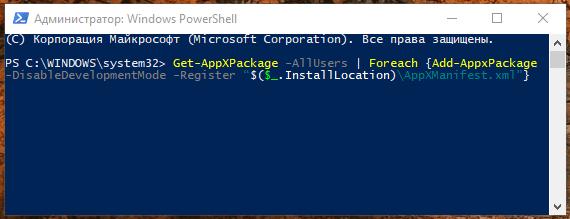 Окно «Windows PowerShell» в Windows 10