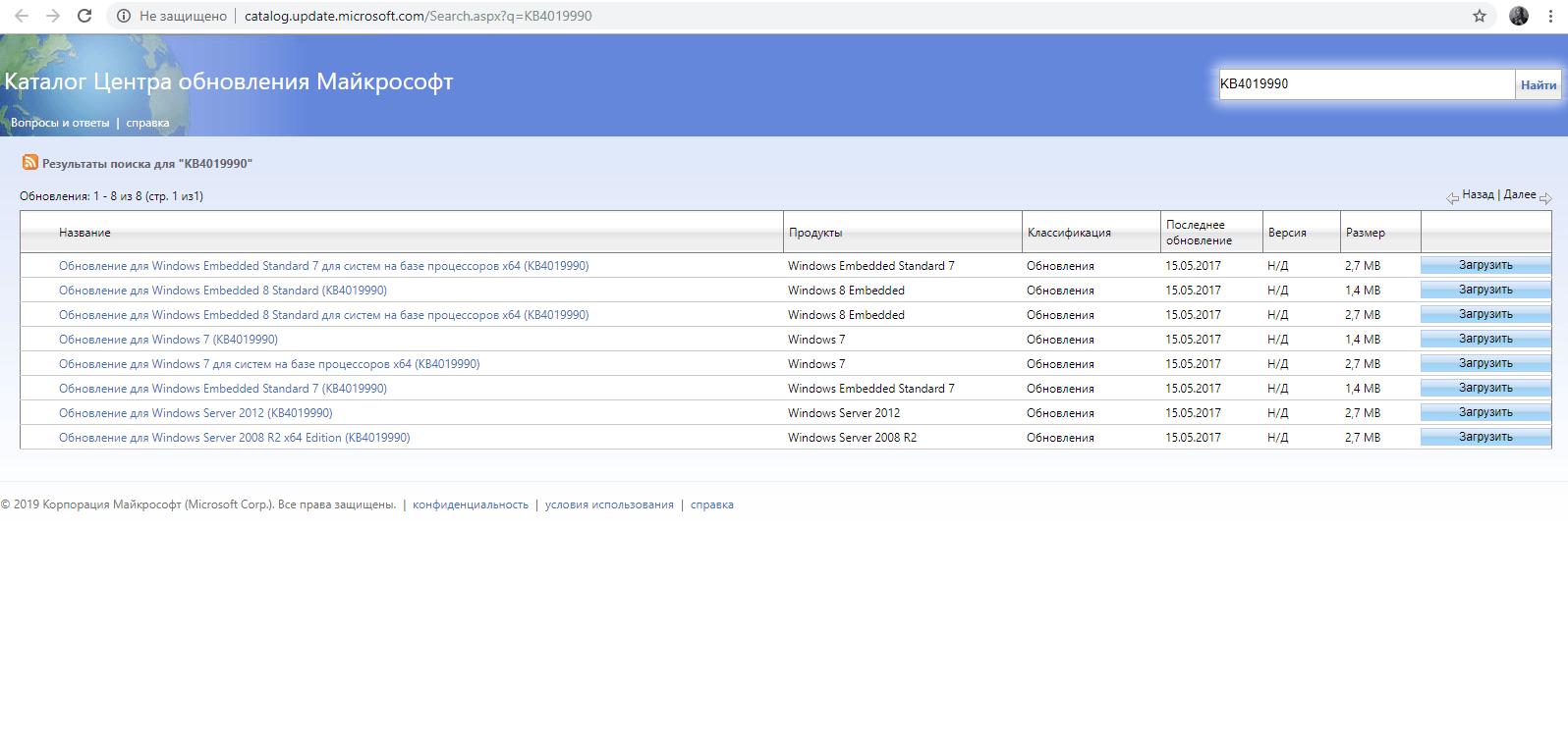 Закачка файла d3dcompiler_47.dll с официального сайта Microsoft