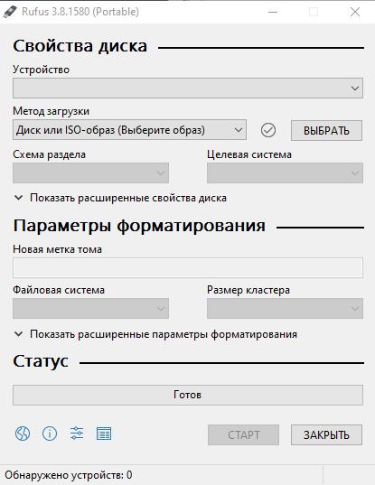 Инструмент для загрузки инсталлятора Linux в Windows