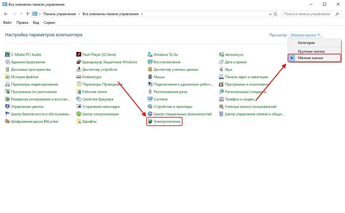 Как открыть настройки электропитания в Windows 10