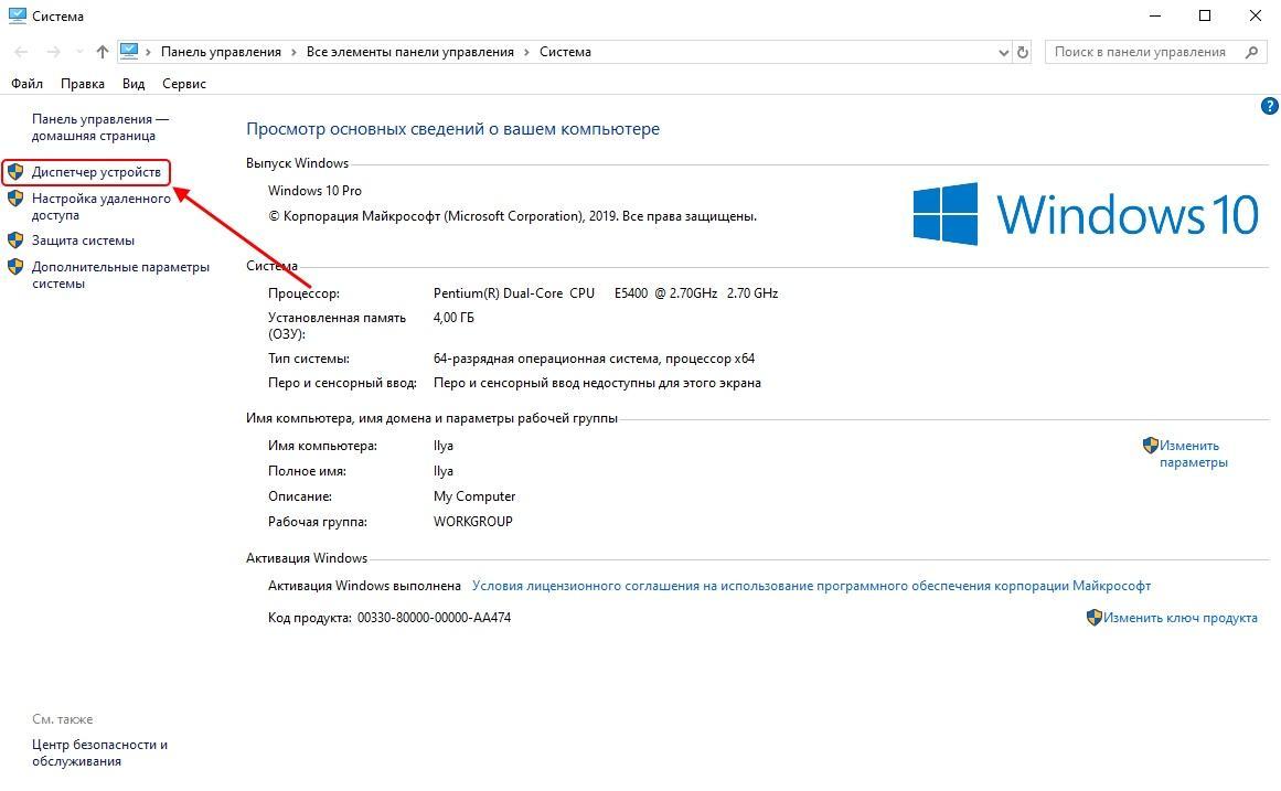 Как посмотреть драйвера в Windows 10