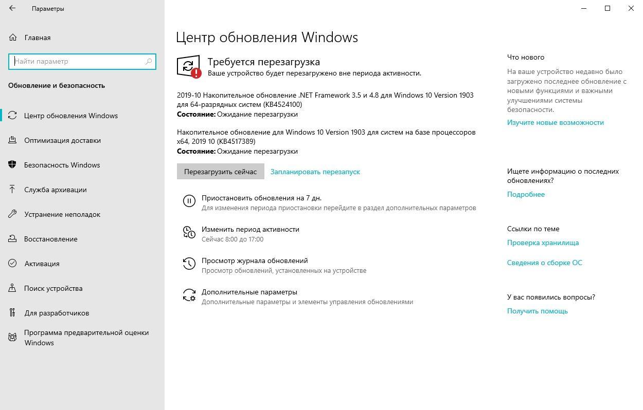 обновление directx в Windows 10
