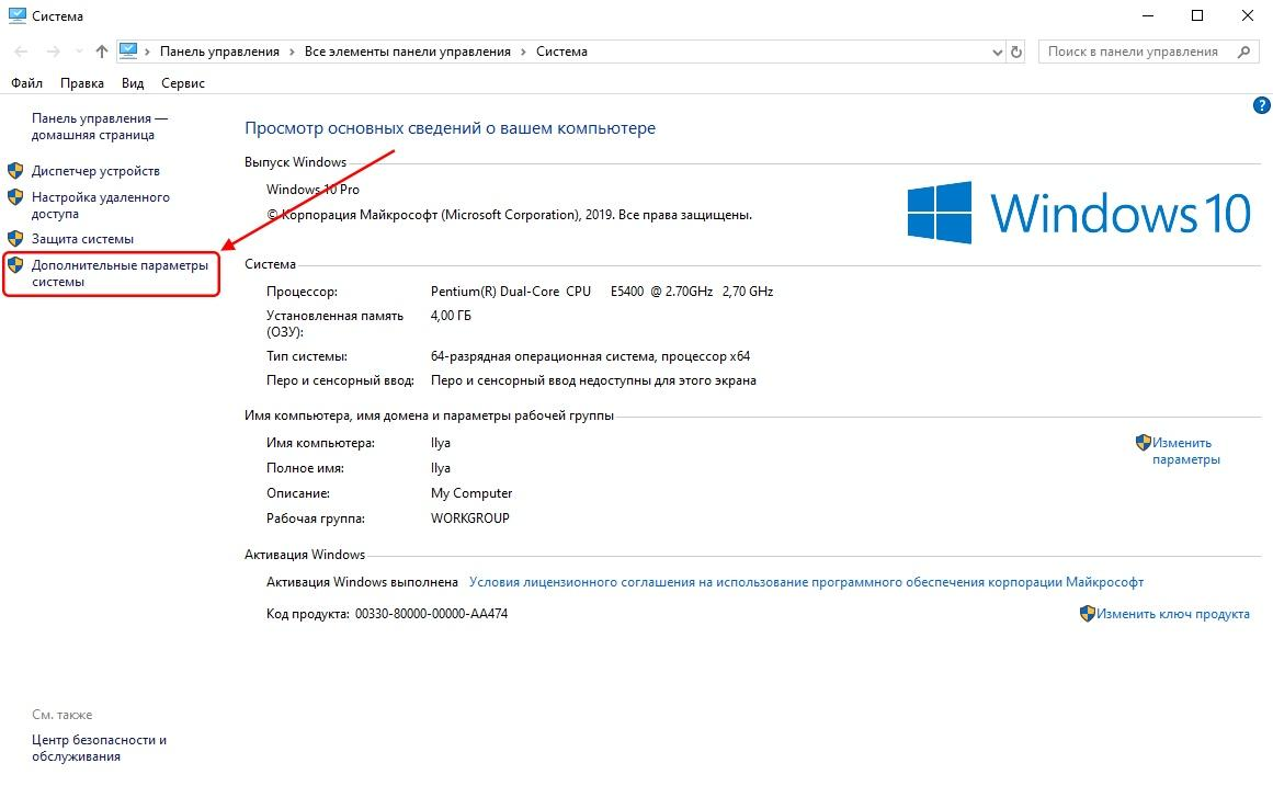 Как открыть дополнительные параметры системы в Windows 10