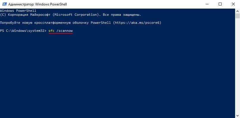 Как проверить поврежденные файлы в Windows 10