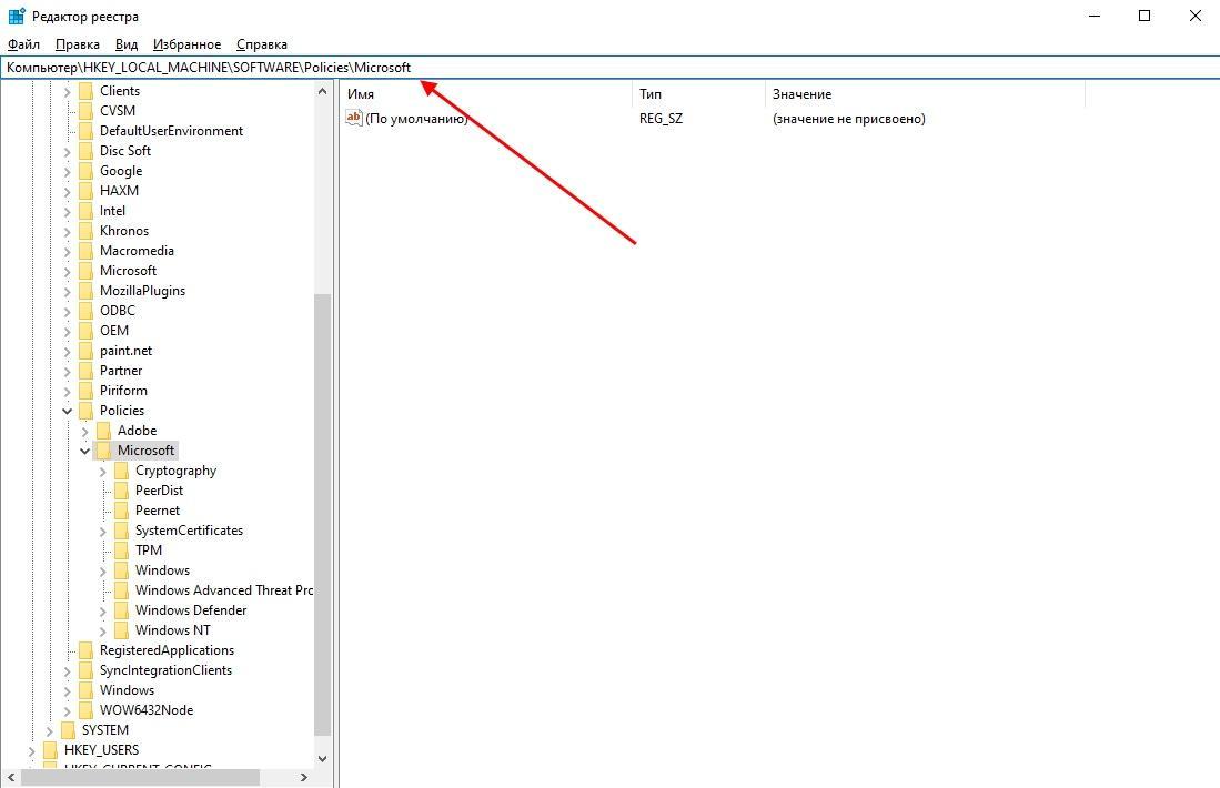 Как удалить Microsoft Store в редакторе реестра