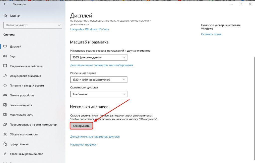 не работает второй монитор в Windows 10 что делать